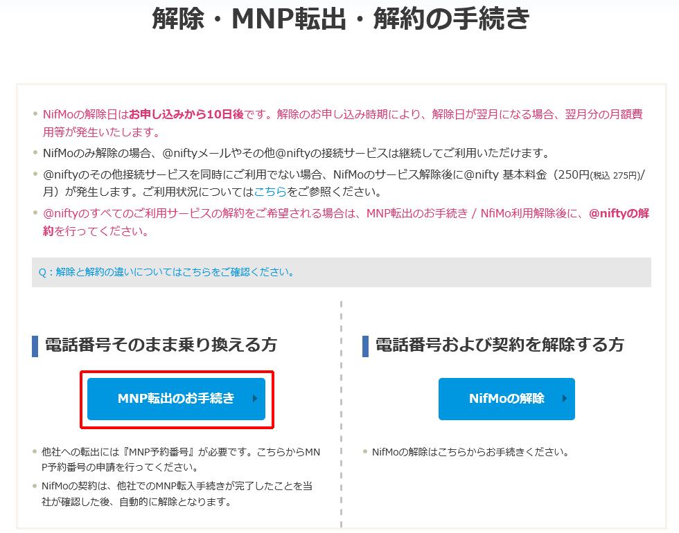 MNP転出のお手続きをクリックします