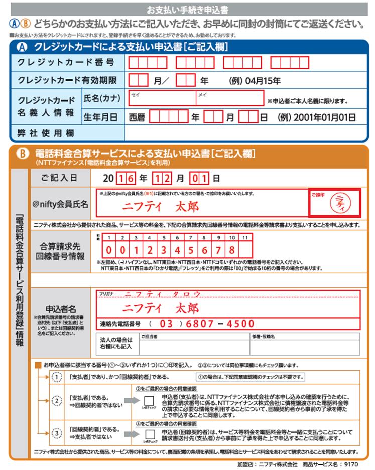 お支払い手続き申込書 記入例
